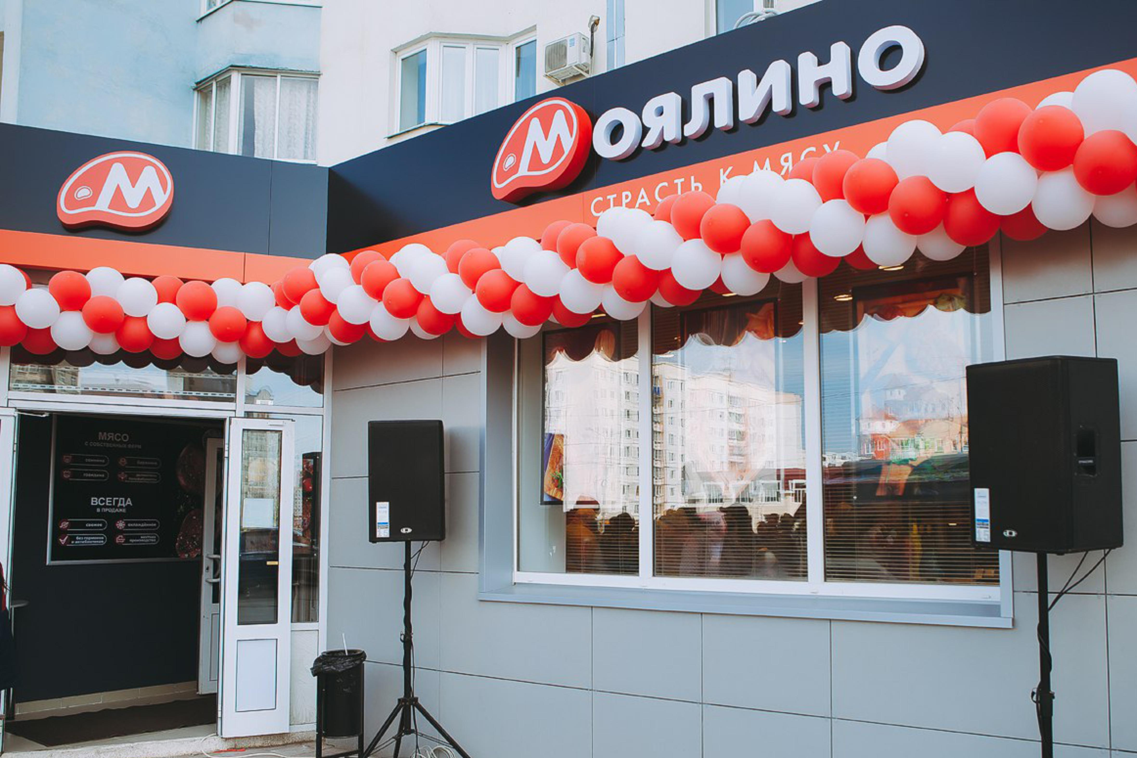 "The 8th shop ""Moyalino"" opened in Lipetsk."
